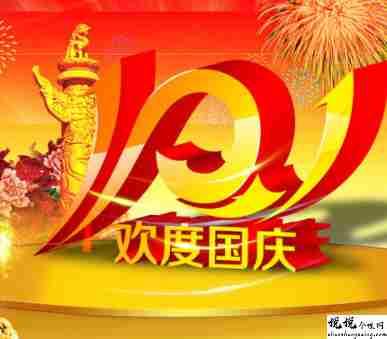 2021最打动人心的国庆节文案带图片 庆祝祖国72岁生日的句子2
