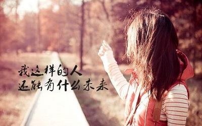 简短伤感的一句话 孤独不是错,错的是不会结束孤独