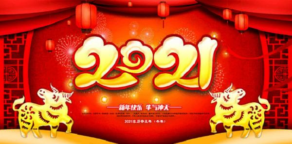 2021新年祝福语 牛气冲天的新年祝福语大全1
