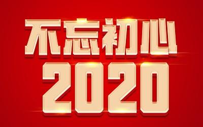 告别2019,喜迎2020,适合在跨年夜发的励志心情说说
