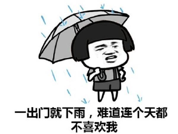 有关下雨天的搞笑说说 下雨天朋友圈配搞笑文案