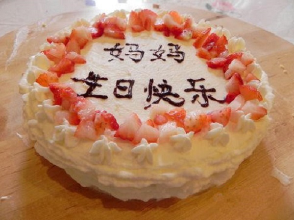 儿女祝妈妈生日快乐的句子 祝妈妈健康长寿的句子