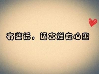 个性伤感感情说说 一个假装有爱,一个假装有未来