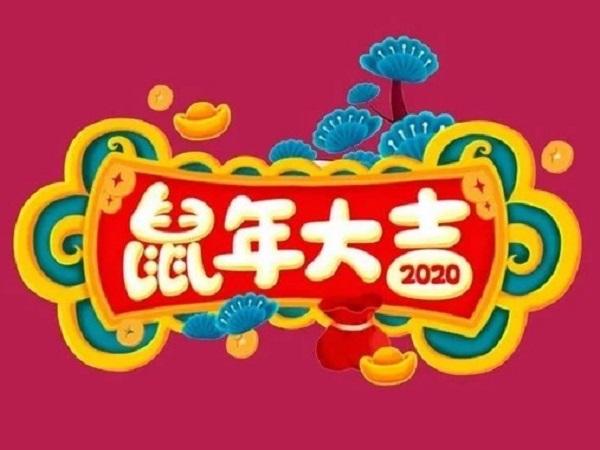 2020唯美的新年图片带祝福语 表达新年快乐的句子