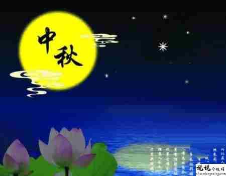 中秋节优美的八字祝福语带图片 中秋快乐阖家欢乐8