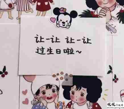 送个男孩子的生日祝福语带图片 写给男生的很有趣的生日文案10
