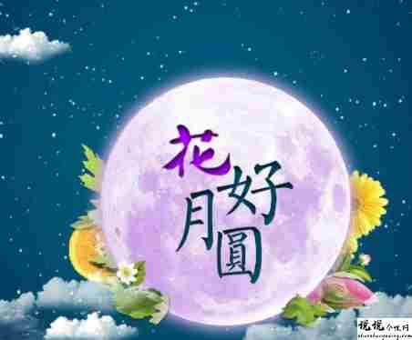 中秋节优美的八字祝福语带图片 中秋快乐阖家欢乐2