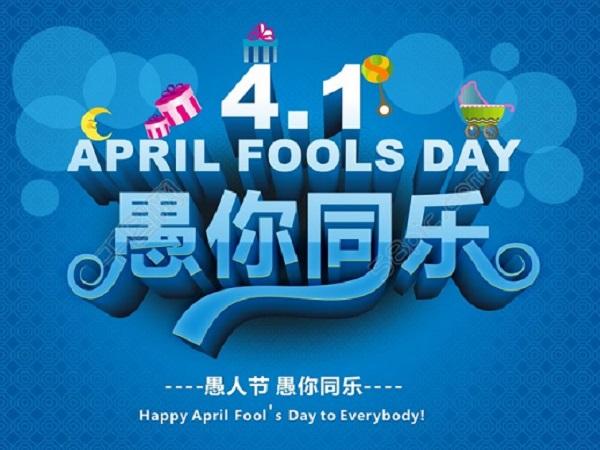 4月1日愚人节发圈说说 最新愚人节搞笑朋友圈句子