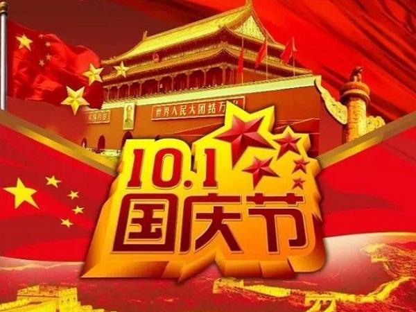 2020年国庆节朋友圈图片说说 喜庆的国庆节祝福兔子8