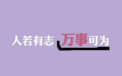 唯美带有励志的英文句子带中文翻译