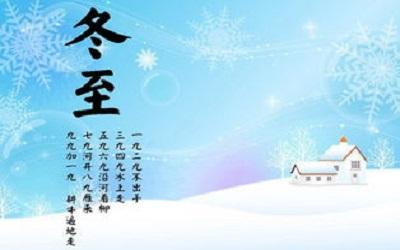 朋友圈冬至祝福语 经典的冬至朋友圈说说