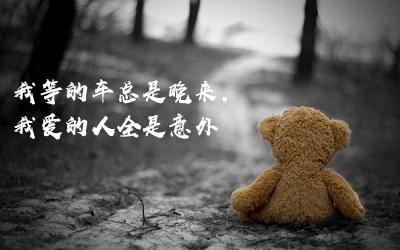 虐心的伤感情感说说 就算心中害怕,也要鼓起勇气给你体面