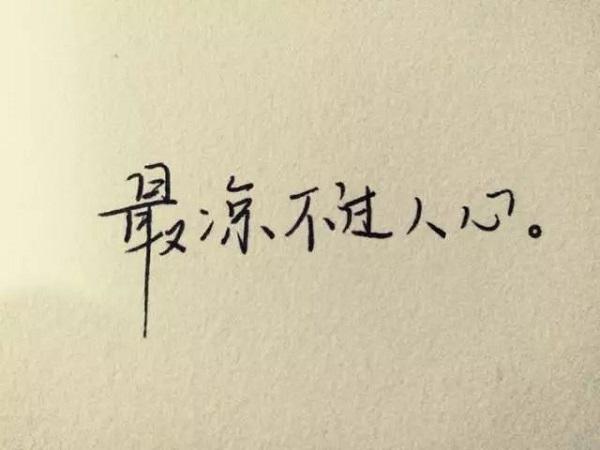 对某人死心了的伤感说说 失望死心发朋友圈的悲催句子