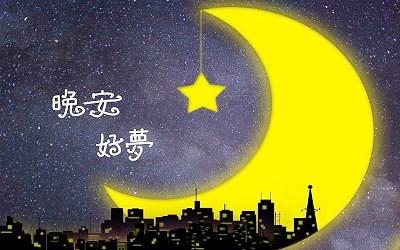给心爱的人说晚安的话 我对全世界说晚安,独独对你说喜欢
