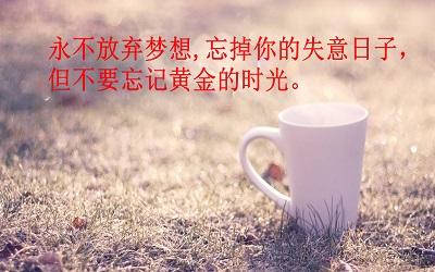 励志早安的说说句子 致自己的正能量说说