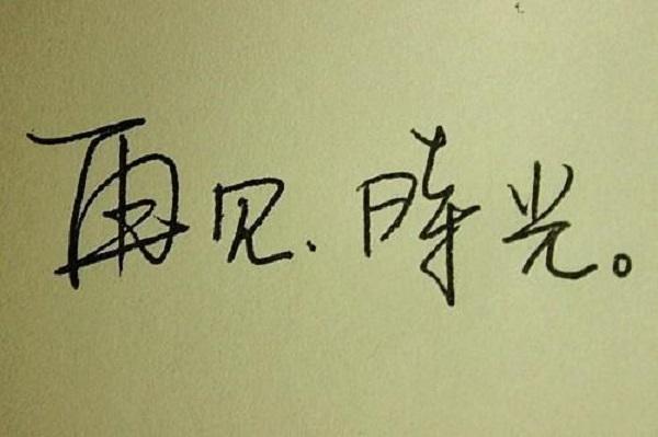 让对方看到心疼的说说句子 朋友圈一句简单的伤感说说3