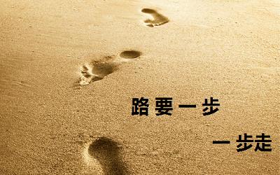 励志说说 路要一步一步走