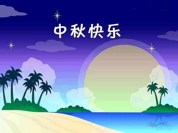 2020年中秋佳节朋友圈经典说说 中秋节祝福短语