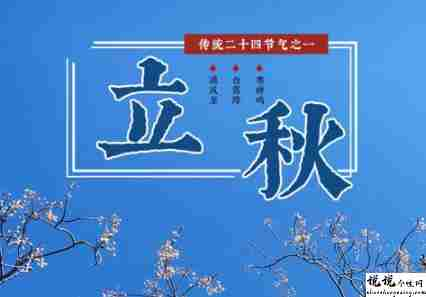 立秋祝福语短语一句话简短版 超级好听又很简短的立秋文案
