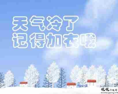 秋季降温的文案带图片 秋季降温问候语的文案