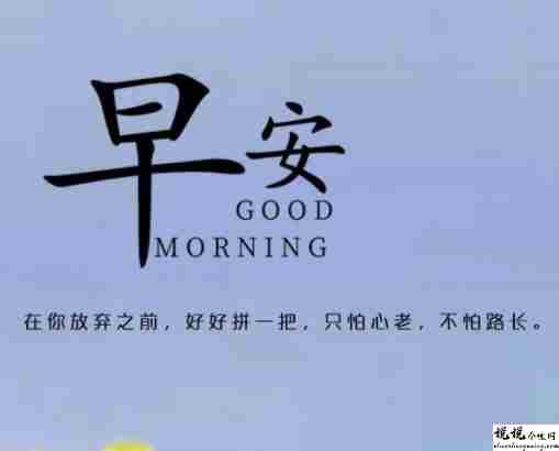 超级可爱的也很治愈的早安语录 很俏皮的早安说说最新