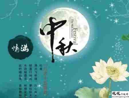 中秋节优美的八字祝福语带图片 中秋快乐阖家欢乐