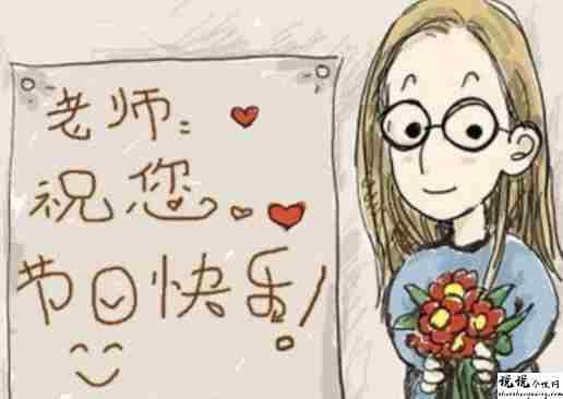 教师节很幽默很搞笑的祝福语 最新版教师节搞笑文案